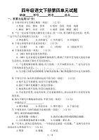 小學語文部編版四年級下冊第四單元檢測題1.doc