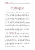 商学院不教的管理法则(刘澜)