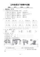 小學語文部編版三年級下冊期中檢測題2