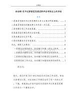 讲话稿-在书记抓基层党建述职评议考核会上的讲话