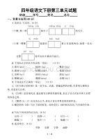 小學語文部編版四年級下冊第三單元檢測題1.doc