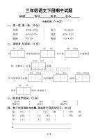 小學語文部編版三年級下冊期中檢測題6