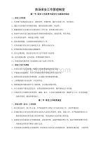 商场保安工作管理制度[1]-2