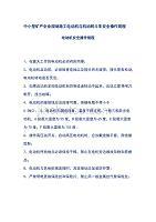 中小型礦產企業現場施工電機車安全操作規程?(規范)