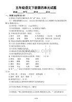 小學語文部編版五年級下冊第四單元檢測題1.doc