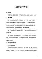 业务合作协议条例Word模板