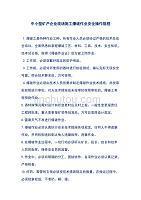 中小型礦產企業現場施工爆破作業安全操作規程(作業規范)