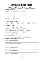 小學語文部編版三年級下冊期中檢測題5