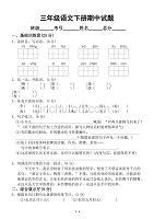 小學語文部編版三年級下冊期中檢測題4