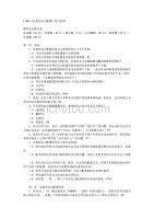 (最新整理)自考11469《宏觀勞動力配置》.doc