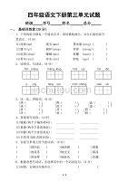 小學語文部編版四年級下冊第三單元檢測題2