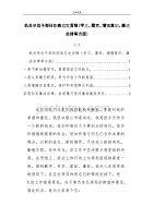 机关单位干部任职表态发言稿(学习、履责、增强意识、廉洁自律等方面)