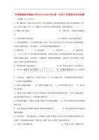 寧夏青銅峽市高級中學2019—2020學年高一歷史上學期期末考試試題