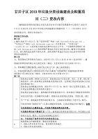 甘井子区2019年垃圾分类设施建设及购置项目(二)招标文件