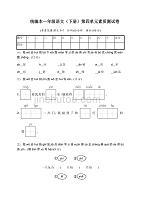 統編本一年級語文(下冊)第四單元素質測試卷 含答案
