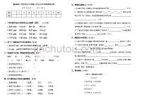 最新部编版六年级语文下册第六单元达标测试卷(带答案)