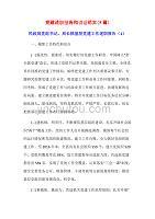 党建述职报告和讲话范文(5篇)