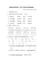 統編本四年級語文(下冊)第四單元達標檢測卷 含答案