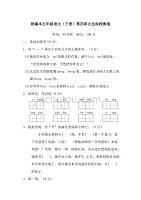 統編本五年級語文(下冊)第四單元達標檢測卷 含答案