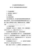 XX安置房项目前期物业标书