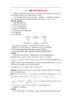 高中数学第三章导数应用3.2导数在实际问题中的应用教材基础素材北师大版选修2_2.doc