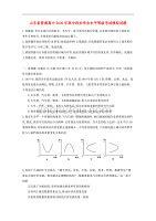 山東省普通高中2020年高中政治學業水平等級考試模擬試題