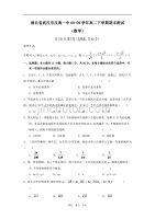 湖北武汉汉南一中高二数学期末测试.doc