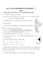 2019~2020学年度苏锡常镇四市高三数学教学情况调研(一)解析版