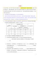 高考生物考試大綱解讀專題05實驗