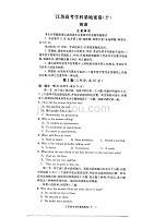 2020年江苏高考南通学科基地英语密卷十