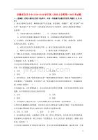 安徽安庆十中高二政治第一次月考 .doc
