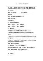 最新Xx省xx區返學師生員工健康登記表