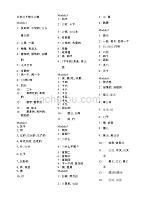 外研版新標準英語三年級下冊單詞測試表
