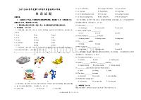 外研版小學六年級下冊期中英語試題