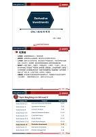 V1_2019_CFA二級基礎班_衍生品證券分析-打印版