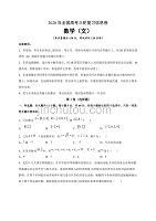 2020年全国高考三轮复习信息卷 文科数学(附答案+全解全析)01