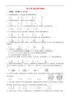 四川宜賓雙龍初級中學校九級數學上冊 第26章 隨機事件的概率單元綜合測 華東師大.doc