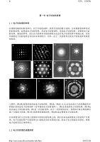电子衍射的原理.pdf