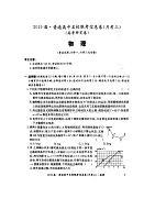 2019届普通高中名校联考信息卷(月考三)物理试题