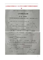 山東臨沂莒南七級數學期末學業測試.doc