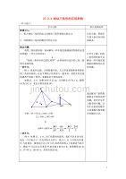春九级数学下册第二十七章相似27.2相似三角形27.2.3相似三角形应用举例学案新.doc