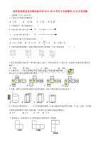 陜西南鄭圣水初級中學七級數學月考 1.doc