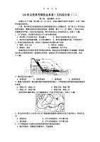 100所名校高考模拟金典卷二(一)