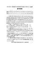 2019届普通高中名校联考信息卷(月考三)物理试题答案