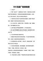 XX機械廠規章制度