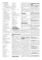 自考笔记 自考小抄 自考串讲 00661 中外新闻作品研究