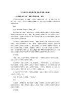 國家公務員考試申論真題答案A卷