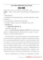 四川省棠湖中學2020屆高三語文下學期第三學月考試含答案
