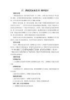 青島版三年級科學下冊第五單元《鞋底花紋的啟示》教學設計