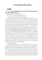 2020年中華人民共和國勞動合同法全文解讀